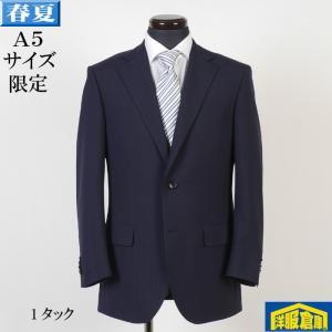 1タック ビジネススーツ メンズ A5 サイズ限定 10000 GS51005|y-souko