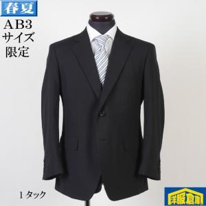 1タック ビジネススーツ メンズ AB3 サイズ限定 10000 GS51006|y-souko