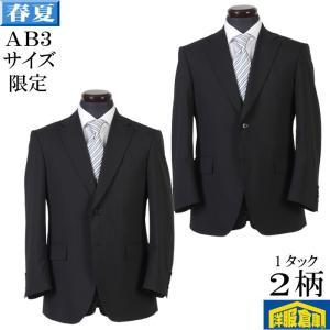 1タック ビジネススーツ メンズ AB3 サイズ限定 全2柄 10000 GS51007|y-souko