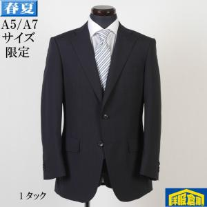 1タック ビジネススーツ メンズ A5/A7 サイズ限定 10000 GS51008|y-souko