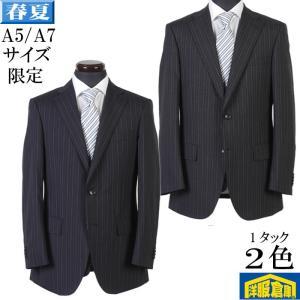 1タック ビジネススーツ メンズ A5/A7 サイズ限定 全2色 10000 GS51009|y-souko