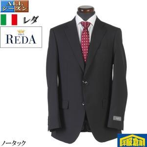 シングル3釦 ノータック ビジネススーツ メンズ伊「Luigi Botto」ウール100% LL サイズ限定 11000 GS60001 y-souko