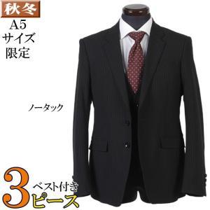ノータック スリム 3ピース ビジネススーツ メンズ A5 サイズ限定 11000 GS60027 y-souko