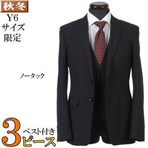 ノータック スリム 3ピース ビジネススーツ メンズ Y6 サイズ限定 11000 GS60028 y-souko