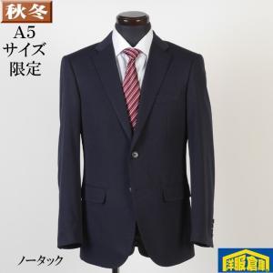 A5 ノータック スリム ビジネススーツ メンズ ネイビー 11000 GS60055 y-souko