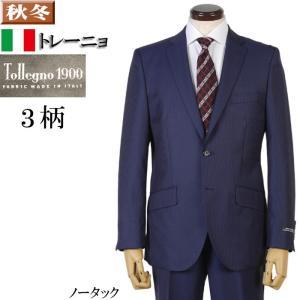 ビジネス スーツ メンズ 秋冬 Tollegno トレーニョノータック スリム 日本製 本水牛釦 全3柄 19000 GS60079|y-souko