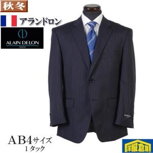 ALAIN DELON アランドロン 1タック ビジネススーツ メンズウール100% AB4 サイズ限定 15000 GS61010|y-souko
