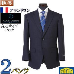 ALAIN DELON アランドロン 1タック 2パンツ ビジネススーツ メンズ A4 サイズ限定 17000 GS61014|y-souko