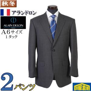 ALAIN DELON アランドロン 1タック 2パンツ ビジネススーツ メンズ A6 サイズ限定 17000 GS61015|y-souko