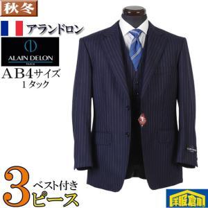ALAIN DELON アランドロン 1タック 3ピース ビジネススーツ メンズSuper100's AB4 サイズ限定 17000 GS61016|y-souko