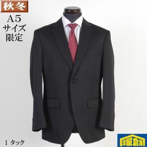 A5 1タック ビジネス スーツ メンズウォッシャブルパンツ 濃紺 ストライプ 7000 GS61046|y-souko