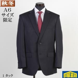 A6 1タック ビジネス スーツ メンズウォッシャブルパンツ 濃紺 ストライプ 7000 GS61049|y-souko