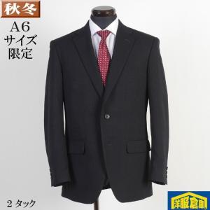 A6 2タック ビジネス スーツ メンズアジャスター付きパンツ 濃紺 ストライプ 7000 GS61050|y-souko