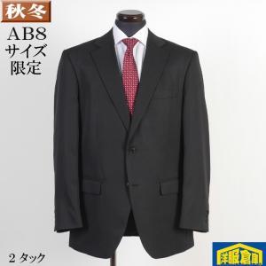 AB8 2タック ビジネス スーツ メンズウォッシャブルパンツ 黒 ストライプ 7000 GS61052|y-souko