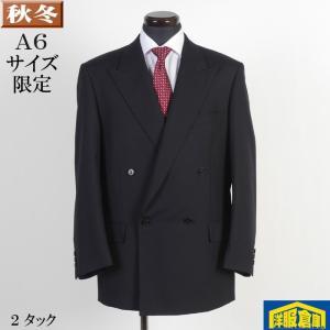 A6 ダブル4釦 2タック ビジネス スーツ メンズ毛100% 濃紺 無地 7000 GS61056|y-souko