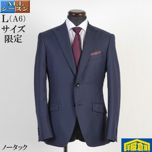 L(A6)相当) ノータック スリム ピークドラペル ビジネス スーツ メンズフォーマル 衣装 2次会等 紺  無地 13000 GS80003 y-souko