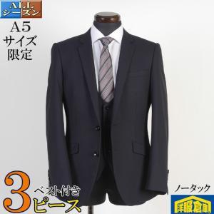 A5 3ピース ノータック スリム ビジネス スーツ メンズナローラペル 濃紺  シャドー織り柄 11000 GS80005 y-souko