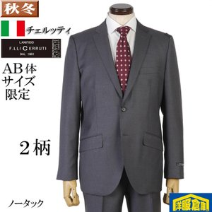 AB体  CERRUTI チェルッティ イタリー製 ウール100%素材ノータック スリム ビジネス スーツ メンズ日本製 本水牛釦 全2柄 26000 GS80030|y-souko