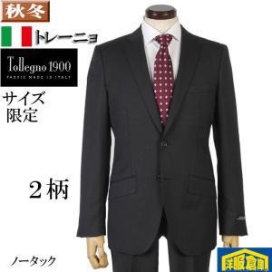 Y6号  Tollegno トレーニョ イタリー製 ウール100%素材ノータック スリム ビジネス スーツ メンズ日本製 本水牛釦 全3柄 19000 GS80031|y-souko