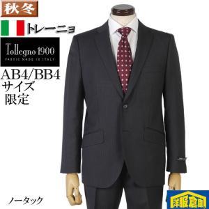 AB4 BB4号  Tollegno トレーニョ イタリー製 ウール100%素材ノータック スリム ビジネス スーツ メンズ日本製 本水牛釦 19000 GS80032|y-souko