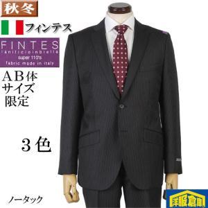 AB体  FINTES フィンテス Super110'sノータック スリム ビジネス スーツ メンズ日本製 本水牛釦 全3色 19000 GS80034|y-souko
