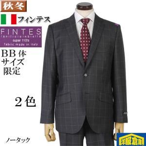 BB体  FINTES フィンテス Super110'sノータック スリム ビジネス スーツ メンズ日本製 本水牛釦 全2色 19000 GS80035|y-souko