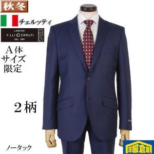 A体  CERRUTI チェルッティ イタリー製 ウール100%素材ノータック スリム ビジネス スーツ メンズ日本製 本水牛釦 全2柄 26000 GS80036|y-souko