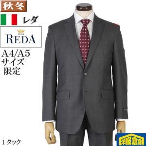 A4 A5号  REDA レダ MAIOR Super150's1タック ビジネス スーツ メンズ日本製 本水牛釦 28000 GS81029|y-souko
