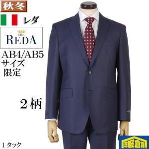 AB4 AB5号  REDA レダ MAIOR Super150's1タック ビジネス スーツ メンズ日本製 本水牛釦 全2柄 28000 GS81030|y-souko