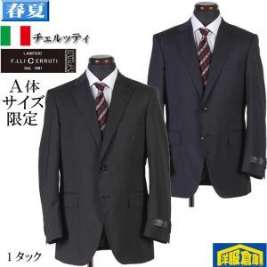 A体 1タック ビジネス スーツ メンズイタリア Cerruti ウール100%素材 全2色 26000 GS91002 y-souko
