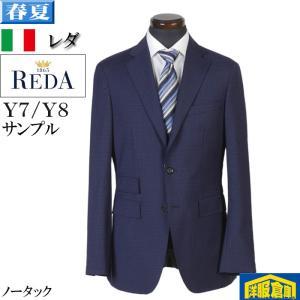 スーツ 1タック ビジネススーツ メンズ Y7 Y8  REDA Super110's 段返り3釦 16000 GS91004 y-souko