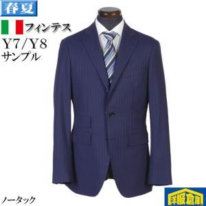 スーツ 1タック ビジネススーツ メンズ Y7 Y8  FINTES Super120's 段返り3釦 16000 GS91005 y-souko