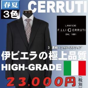 スーツGS91721−AB4サイズ1タックビジネススーツ伊「Cerruti Dal1881」社製ウール100%素材 選べる3柄|y-souko