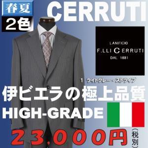 スーツGS91724−AB7サイズ1タックビジネススーツ伊「Cerruti Dal1881」社製ウール100%素材 選べる2柄|y-souko