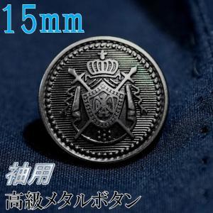 MB150−高級メタル釦直径15mm(袖用) y-souko