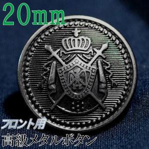 MB200−高級メタル釦直径20mm(フロント用) y-souko