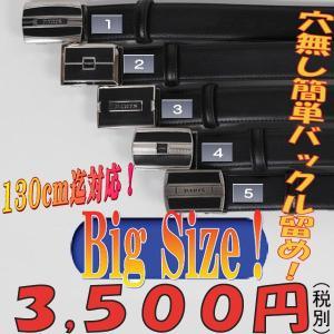 RB103−大きめサイズ「PARIS」ベルト!牛革使用、ウエスト130まで対応!選べる5タイプフリーフィットベルト! y-souko