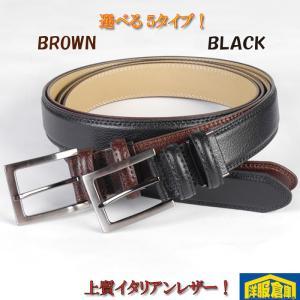 ベルトRB601−イタリアン牛革ベルト選べる7タイプ×黒・茶 y-souko