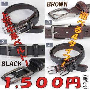 ベルトRB602−上質牛革ベルト 細めの3センチベルト幅選べる4タイプ×黒・茶 y-souko