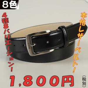 RB901−牛革上質ベルト選べる4種8タイプ y-souko