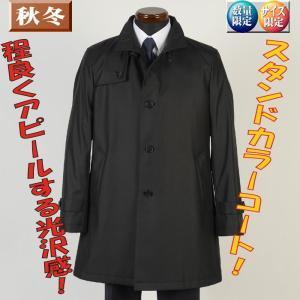 スタンドカラー コート メンズ 上質感の光沢ある表地 ABS ビジネスコート 7000 RC1541|y-souko