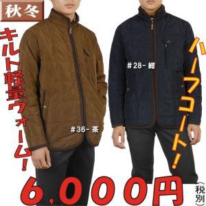 コートRC1951−スタンドカラーハーフコート中綿入りキルト仕立て 選べる2色|y-souko