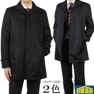 ビジネスコート メンズステンカラー キルト ライナー付きコットン素材 S M L LL 黒 紺 全2色 8000 RC2502|y-souko
