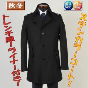 ステンカラー コート メンズ シングルトレンチ S M L LL 3L ライナー付き ビジネスコート 8000 RC2536|y-souko
