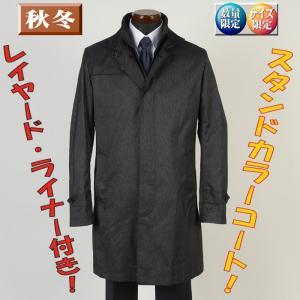 スタンドカラー コート メンズ レイヤード アクションプリーツ加工 S M L ライナー付き ビジネスコート 9000 RC2557|y-souko