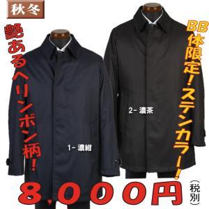 コートBB体限定 ステンカラーコート滑らかな表地 良質素材 RC2904 tk30|y-souko