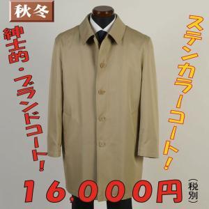 コートRC2952−ステンカラーコート伊 Pierre Cardin 定番 万能デザイン キルトライナー付き|y-souko
