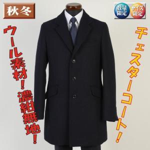 チェスターカラー コート メンズ ウール混紡素材 濃紺 無地 S M L LL 3L ビジネスコート 13000 RC3532|y-souko