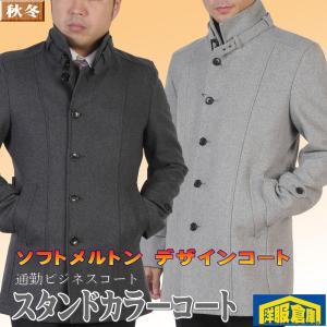 M/L/LL スタンドカラー コート メンズソフトメルトン ウール 2色 13500 RC3612|y-souko