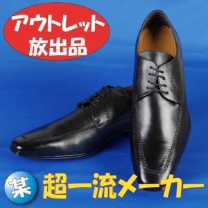紳士靴RD611−27.5cm本格拘りスタイル大特価Uチップ・ブラックビジネスシューズ|y-souko